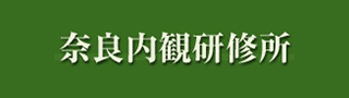 奈良内観研修所